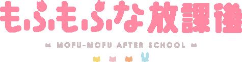 もふもふな放課後-MOFU MOFU AFTER SCHOOL-